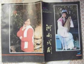 河南戏剧1990年第2期