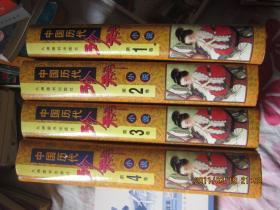 中国历代珍稀小说   . 全4册