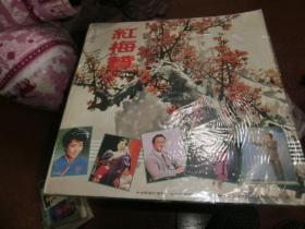 珍惜大黑胶唱片---《红梅赞》内有蒋大为.才旦卓玛.等歌曲 S1
