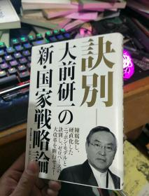 日语原版 诀别 大前研一 新国家战略论  精装 大前研一 签名本