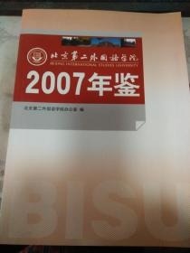 2007北京第二外国语学院年鉴
