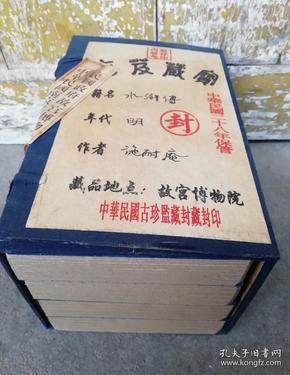 明 施耐庵《水浒传》绘图版 一涵四册