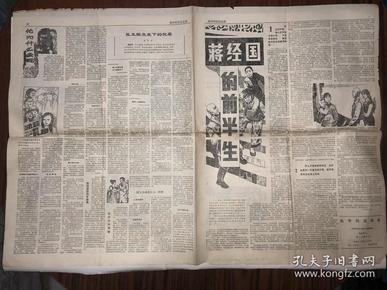 医学科技信息报 1984年  第1、2期合刊