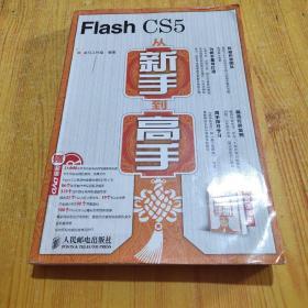 Flash CS5从新手到高手