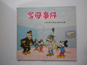 字母事件(米老鼠与唐老鸭的故事)【24开彩色连环画】