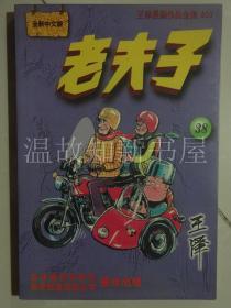 老夫子:王泽漫画作品全集.38
