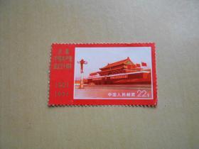 1971年【庆祝中国共产党成立五十周年】天安门,新票
