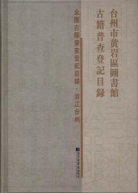 台州市黄岩区图书馆古籍普查登记目录 (16开精装 全一册)