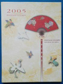 台湾2005年 邮票年册
