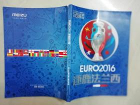 EURO2016 逐鹿法兰西 : 2016法国欧洲杯观战指南