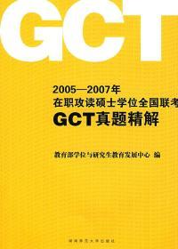 2005-2007年在职攻读硕士学位全国联考GCT真题精解