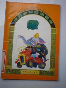 世界动物故事画库--象(彩图)