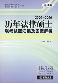 2000-2006历年法律硕士联考试题汇编及答案解析(法律版)
