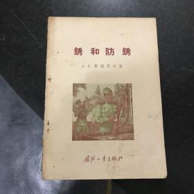 锈和防锈 1956年一版一印国防工业出版社
