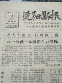 5310銆佹矆闃冲幙鎶�1959骞�4鏈�4鏃ャ�佽鏍�4寮�4鐗�.9鍝侊紝