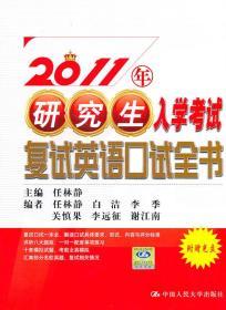 2011年研究生入学考试复试英语口试全书