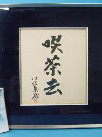川端康成書法  日本文學巨匠  諾貝爾文學獎得主  日本原裝框