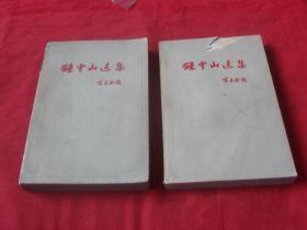 孙中山选集--(上下全)57年版