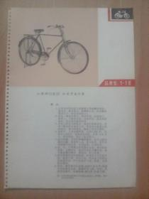 """商标---天津红旗牌02型28""""加重男自行车丶06型28""""男自行车(文革品,印毛主席语录)"""