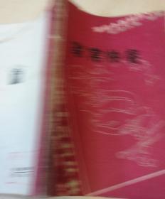 《家常快餐》骆惠编著 科学普及出版社广州分社 书品如图