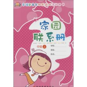 幸福新童年快乐游戏活动用书 家园联系册(中班上)