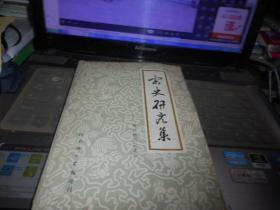 宋史研究集 宋史研究集之一【签赠本】实图上传