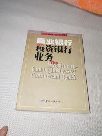 商业银行的投资银行业务