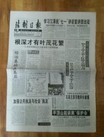2001年8月21日《法制日报》(上海人大通过四五普法决议)
