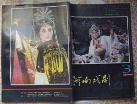 河南戏剧1990年第3期
