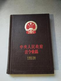 中央人民政府法令汇编(1953年)