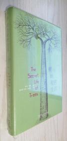 树的秘密生活:它们如何生存,如何与我们息息相依(精)正版新书 未开封膜