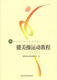 现货正版 健美操运动教程 彩色 健美操运动教程 9787564413965北京体育大学