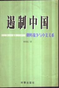 遏制中国:朝鲜战争与中美关系