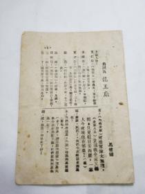 秦腔戏本(龙王庙)