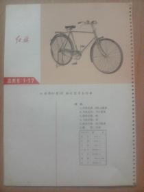"""商标---天津红旗牌01型28""""标定型男自行车(文革品,印毛主席语录)"""