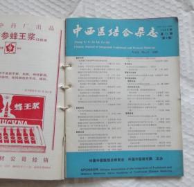 中西医结合杂志 -1989年2-11期 1988年第12期