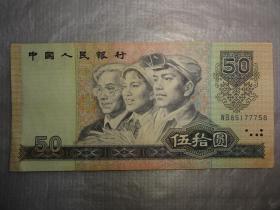 9050纸币 第四套人民币五十元伍拾圆(号码WB85177758)
