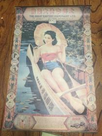 上海中法大药房 老广告画 尺寸78*51cm
