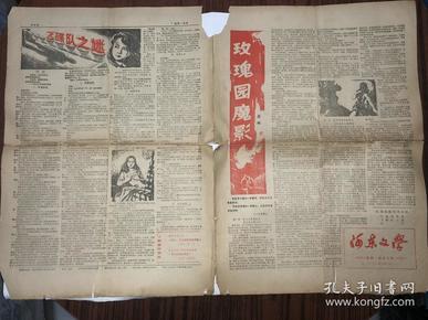 老报纸:河东文学 法制传奇专辑 1985年第1期