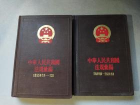 中华人民共和国法规汇编 1954年9月——1955年6月、1955年7月——12月(2本合售)