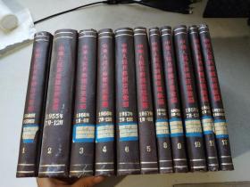 中华人民共和国法规汇编 1954年9月——1957年12月、1958年7月——1960年6月、1962年——1963年12月(11本合售)第1-13卷  缺 7、12   布面硬精装