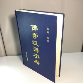 佛学汉语字典 【精装,品好】【一版一印 9品-95品+++ 正版现货 自然旧 实图拍摄 看图下单】