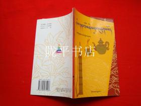 新编茶经(藏文)