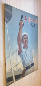 上影画报(月刊)1957年第五期(1957-5)上影成立八周年 中缺11~14