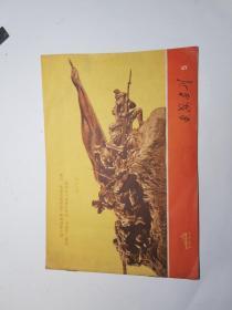延安画刊1971_5