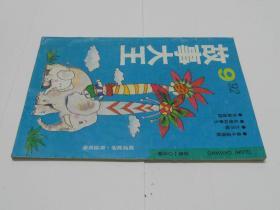 故事大王-1992年第9期