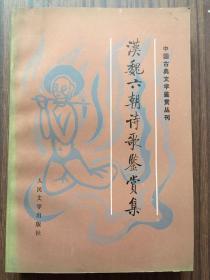 85年《汉魏六朝诗歌鉴赏集》人民文学出版社样书 近全品