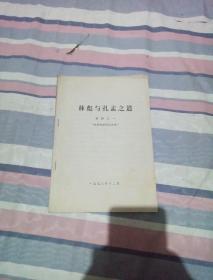 林彪与孔孟之道 材料之一