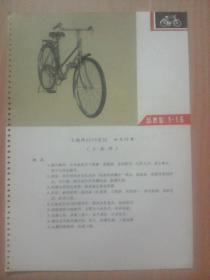"""商标---天津飞鸽牌6519型26""""女自行车(文革品,印毛主席语录)"""