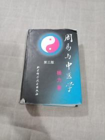 周易与中医学 第三版   32开精装本